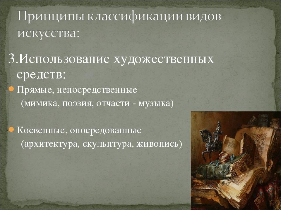 3.Использование художественных средств: Прямые, непосредственные (мимика, поэ...