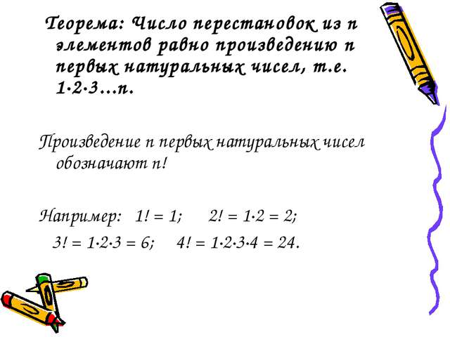 Теорема: Число перестановок из n элементов равно произведению n первых натур...