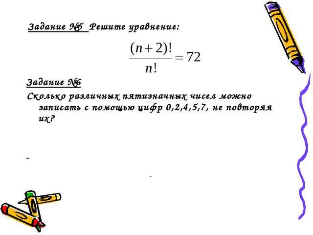 Задание №5 Решите уравнение: Задание №6 Сколько различных пятизначных чисел...