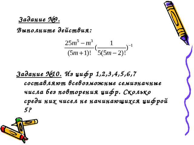 Задание №9. Выполните действия: Задание №10. Из цифр 1,2,3,4,5,6,7 составляю...
