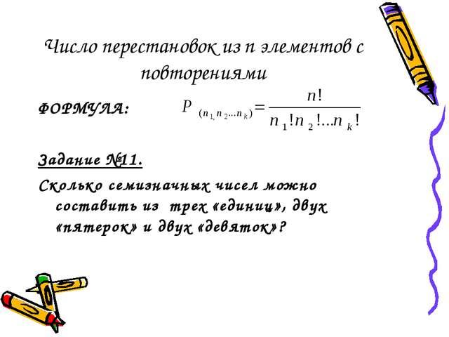 Число перестановок из n элементов с повторениями ФОРМУЛА: Задание №11. Скольк...