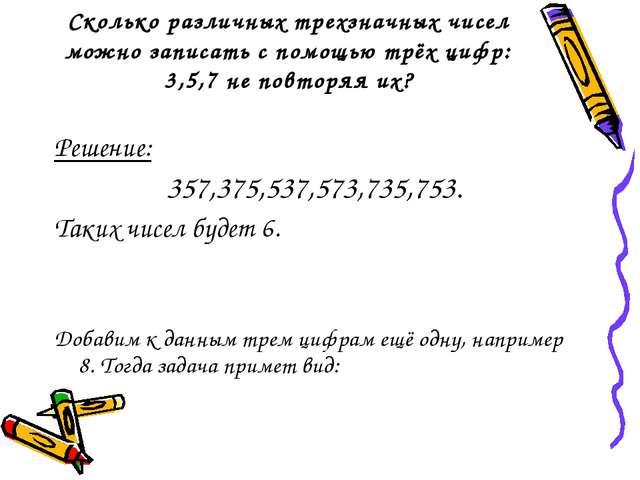 Сколько различных трехзначных чисел можно записать с помощью трёх цифр: 3,5,7...