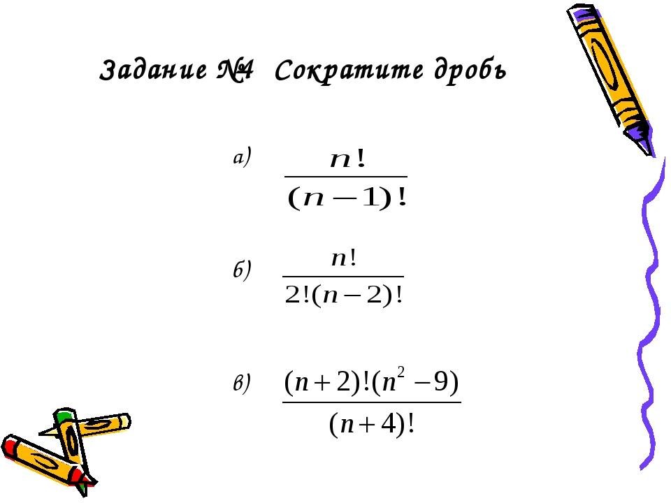 Задание №4 Сократите дробь а) б) в)