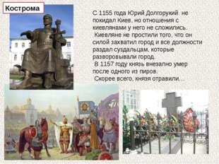 С 1155 года Юрий Долгорукий не покидал Киев, но отношения с киевлянами у него