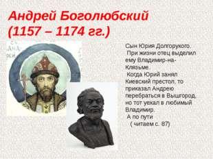 Андрей Боголюбский (1157 – 1174 гг.) Сын Юрия Долгорукого. При жизни отец выд
