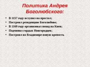 Политика Андрея Боголюбского: В 1157 году вступил на престол; Построил резиде