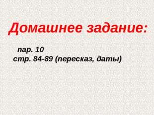 Домашнее задание: пар. 10 стр. 84-89 (пересказ, даты)