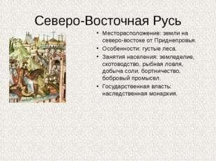 Северо-Восточная Русь Месторасположение: земли на северо-востоке от Приднепро