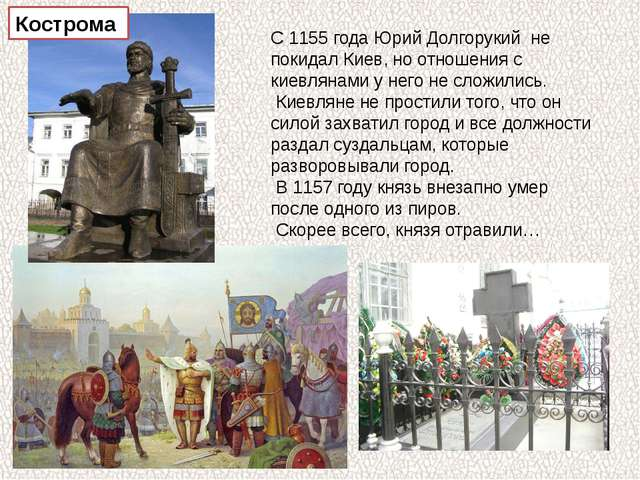 С 1155 года Юрий Долгорукий не покидал Киев, но отношения с киевлянами у него...