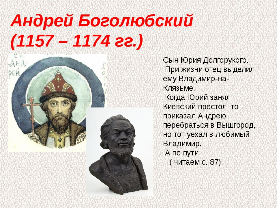 Андрей Боголюбский (1157 – 1174 гг.) Сын Юрия Долгорукого. При жизни отец выд...