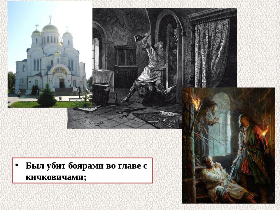 Был убит боярами во главе с кичковичами;
