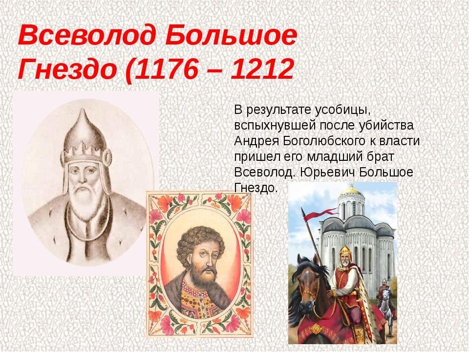 Всеволод Большое Гнездо (1176 – 1212 гг.) В результате усобицы, вспыхнувшей п...