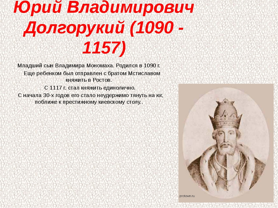 Юрий Владимирович Долгорукий (1090 - 1157) Младший сын Владимира Мономаха. Ро...