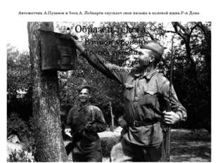 Автоматчик А.Пузанов и боец А. Лобкарёв опускает свои письма в полевой ящик.Р
