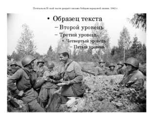 Почтальон Н-ской части раздаёт письма бойцам передовой линии. 1942 г.