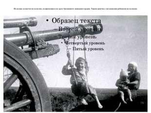 Мальчик качается на качелях, подвешенных на дуло брошенного немцами орудия. Р