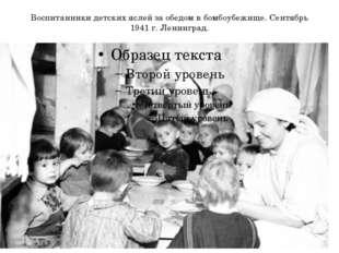 Воспитанники детских яслей за обедом в бомбоубежище. Сентябрь 1941 г. Ленингр