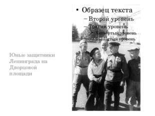 Юные защитники Ленинграда на Дворцовой площади