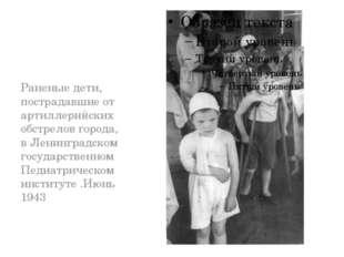 Раненые дети, пострадавшие от артиллерийских обстрелов города, в Ленинградск