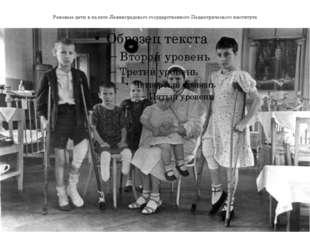 Раненые дети в палате Ленинградского государственного Педиатрического института