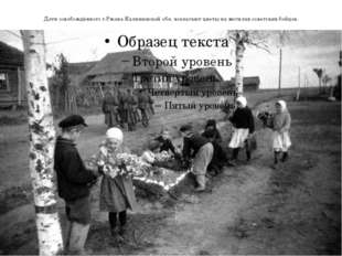 Дети освобождённого г.Ржева Калининской обл. возлагают цветы на могилах совет