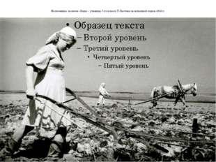 Колхозница колхоза «Заря» - ученица 7-го класса Т.Пестова за вспашкой паров.1