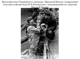 Краснофлотцы Гвардейского крейсера «Красный Кавказ» поздравляют водолаза комс