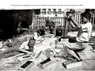 Ученики школы прифронтового села за набивкой патронных лент для советской ави