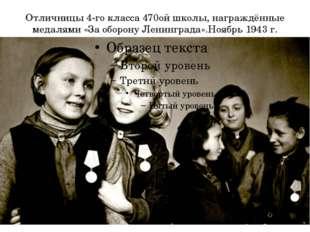 Отличницы 4-го класса 470ой школы, награждённые медалями «За оборону Ленингра