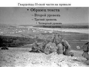 Гвардейцы Н-ской части на привале