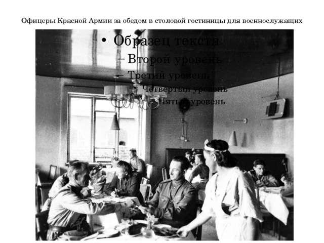 Офицеры Красной Армии за обедом в столовой гостиницы для военнослужащих