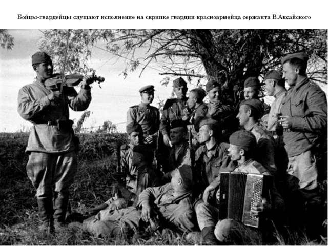 Бойцы-гвардейцы слушают исполнение на скрипке гвардии красноармейца сержанта...