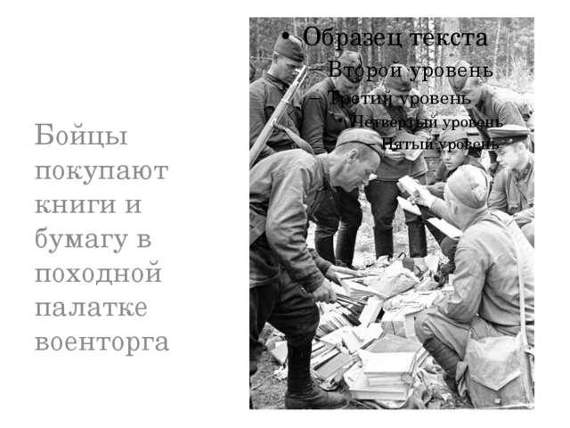 Бойцы покупают книги и бумагу в походной палатке военторга