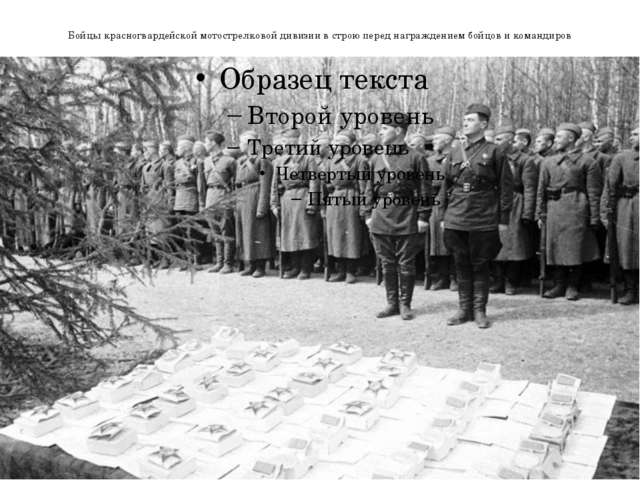 Бойцы красногвардейской мотострелковой дивизии в строю перед награждением бой...