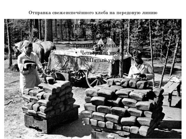 Отправка свежеиспечённого хлеба на передовую линию