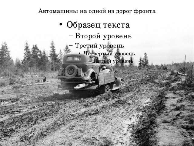Автомашины на одной из дорог фронта
