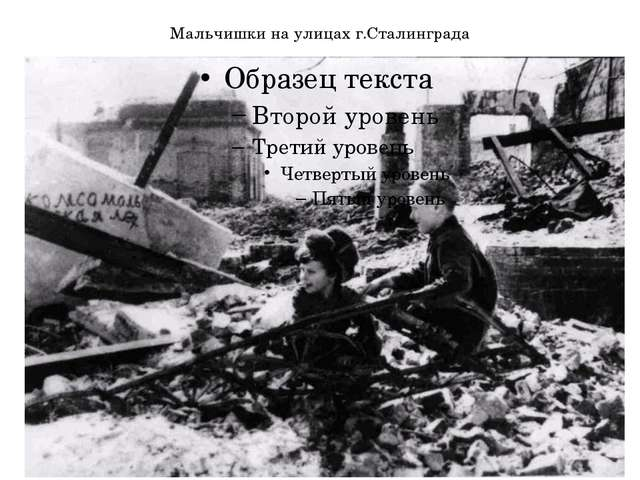 Мальчишки на улицах г.Сталинграда