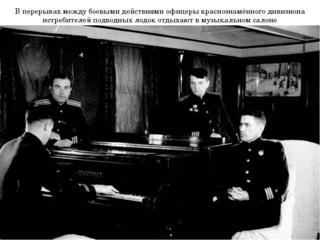В перерывах между боевыми действиями офицеры краснознамённого дивизиона истре...