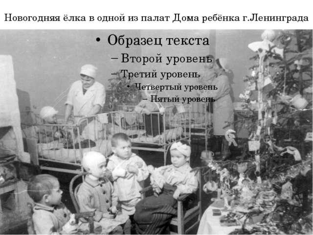 Новогодняя ёлка в одной из палат Дома ребёнка г.Ленинграда