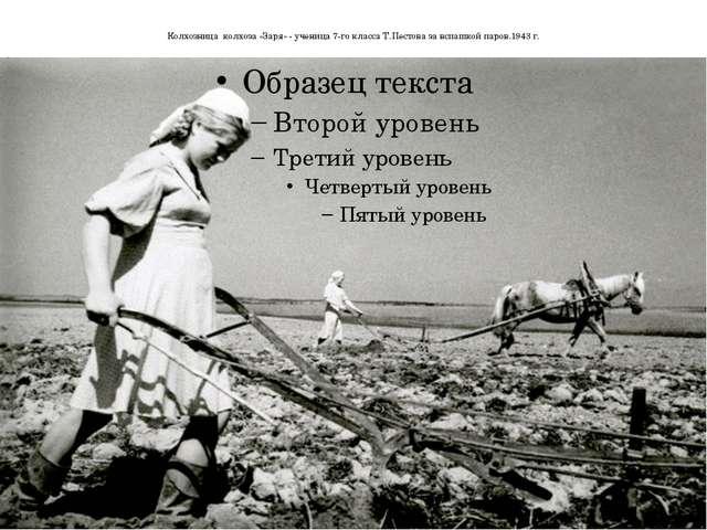 Колхозница колхоза «Заря» - ученица 7-го класса Т.Пестова за вспашкой паров.1...