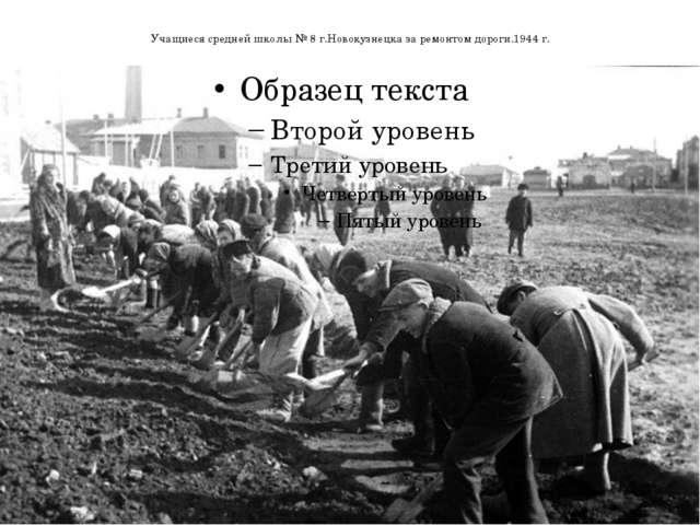 Учащиеся средней школы № 8 г.Новокузнецка за ремонтом дороги.1944 г.