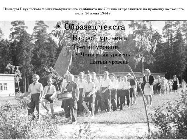 Пионеры Глуховского хлопчато-бумажного комбината им.Ленина отправляются на пр...