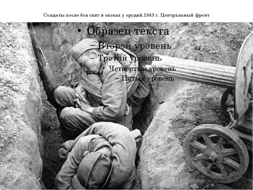 Солдаты после боя спят в окопах у орудий.1943 г. Центральный фронт