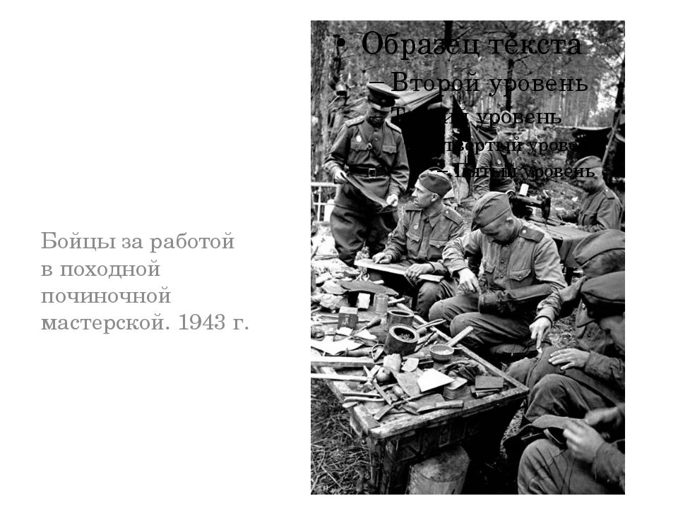 Бойцы за работой в походной починочной мастерской. 1943 г.