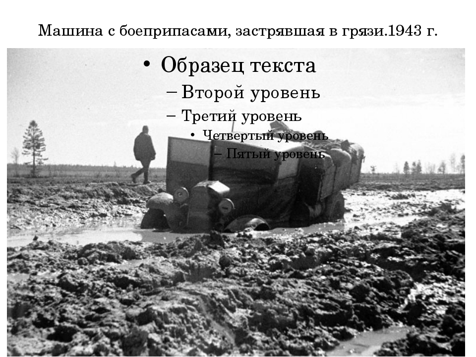 Машина с боеприпасами, застрявшая в грязи.1943 г.