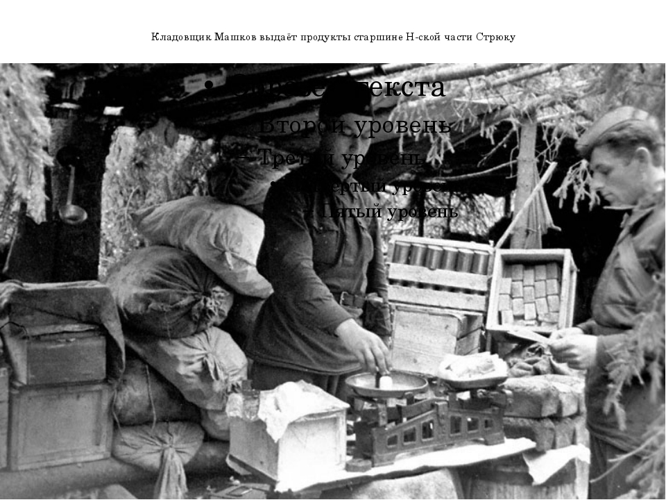 Кладовщик Машков выдаёт продукты старшине Н-ской части Стрюку