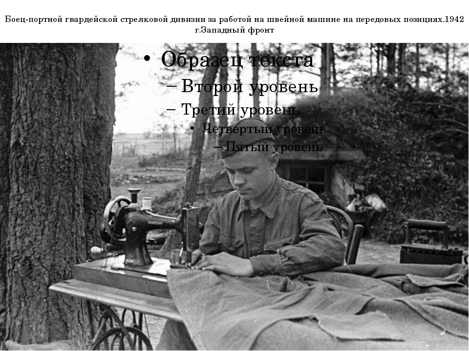 Боец-портной гвардейской стрелковой дивизии за работой на швейной машине на п...