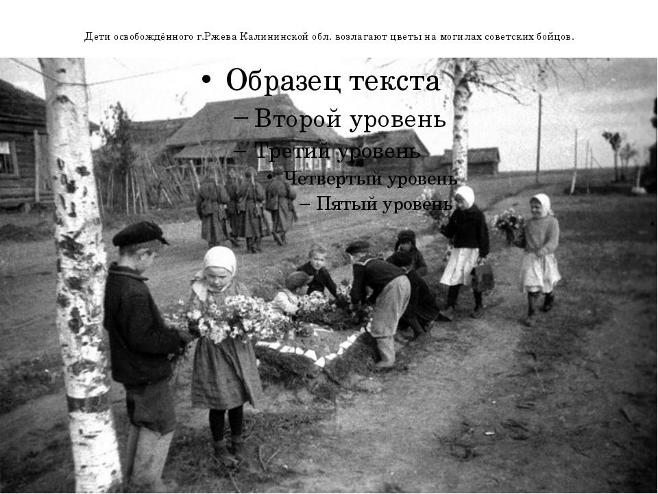 Дети освобождённого г.Ржева Калининской обл. возлагают цветы на могилах совет...