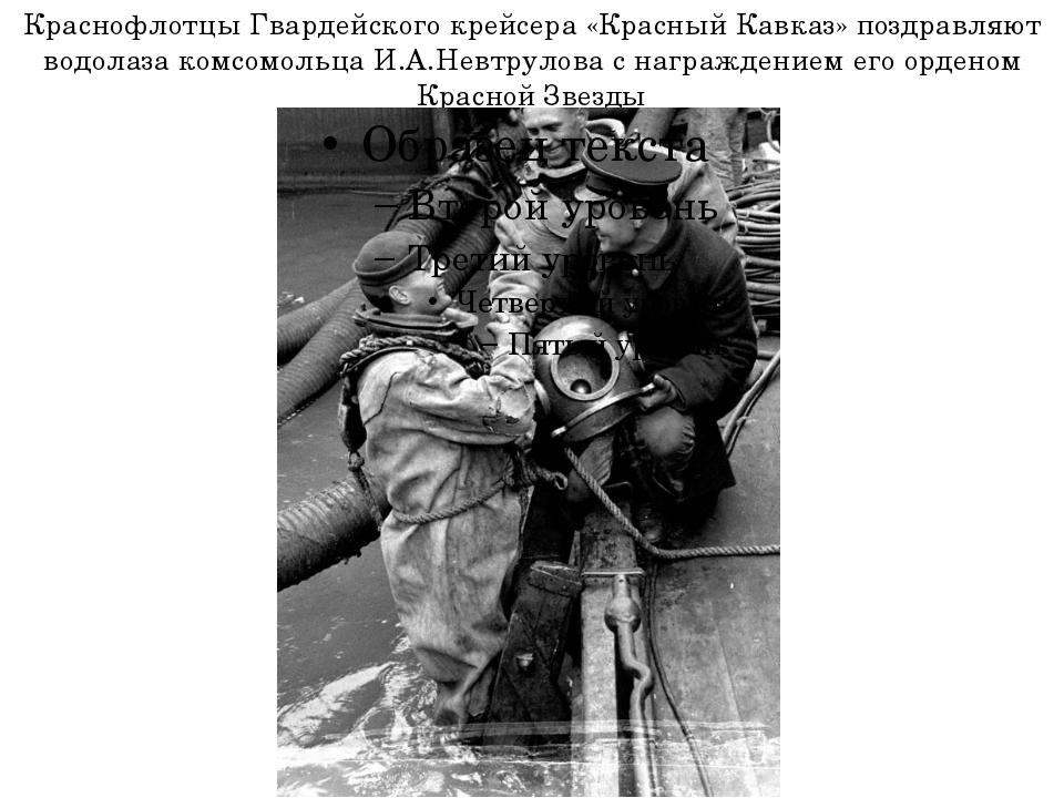 Краснофлотцы Гвардейского крейсера «Красный Кавказ» поздравляют водолаза комс...