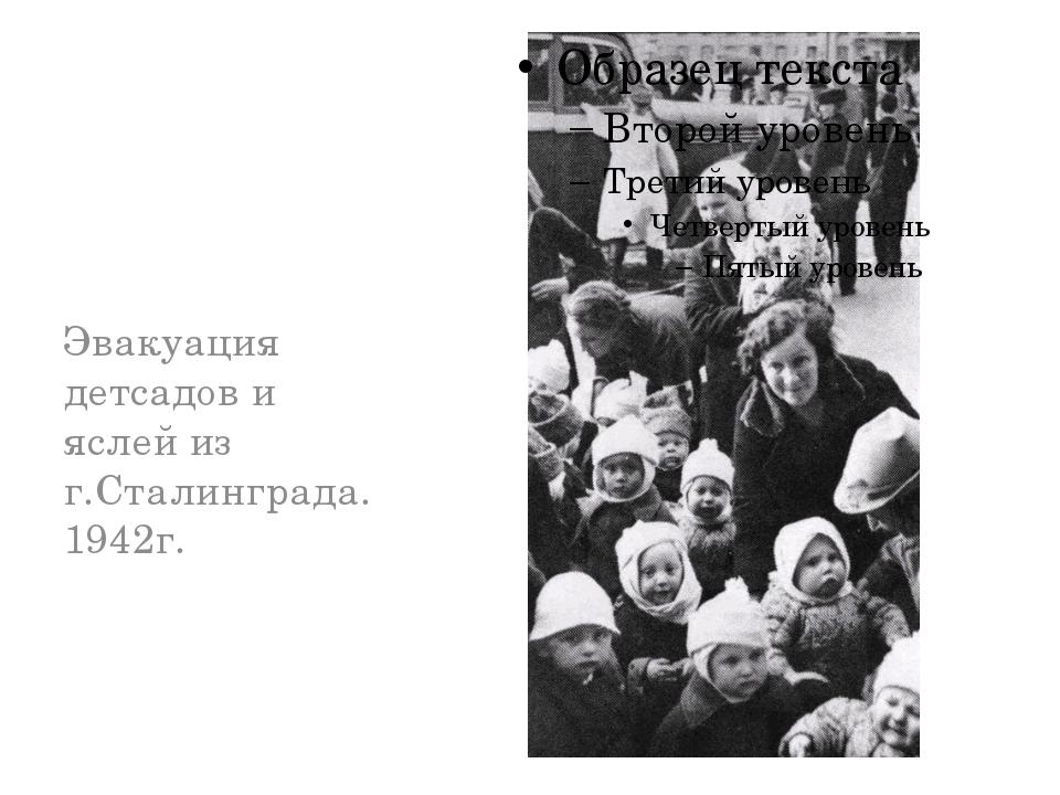 Эвакуация детсадов и яслей из г.Сталинграда. 1942г.